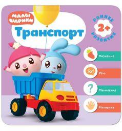 Книга-активити Мозаика-Синтез Малышарики Транспорт (Курс раннего развития «Малышарики». Третий год) 2+