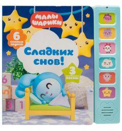 Книга музыкальная Мозайка-Синтез.Малышарики книга с 6 звуками, Музыкальные Малышарики 0+