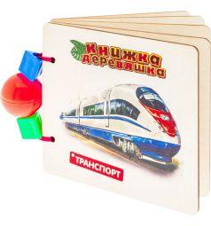 Книжка-деревяшка Анданте Транспорт 0+