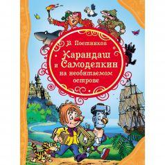 Книга Росмэн Все лучшие сказки «Карандаш и Самоделкин на необитаемом острове» 3+
