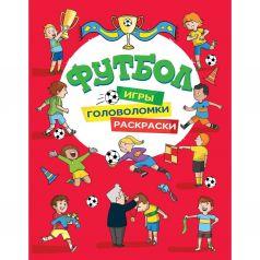 Книга-игра Росмэн Игры «Футбол» 5+