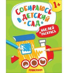 Раскраска с наклейками Росмэн Собираюсь в детский сад! Транспорт