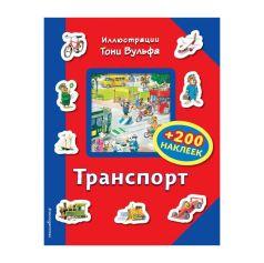 Книга с наклейками Эксмо Транспорт 0+