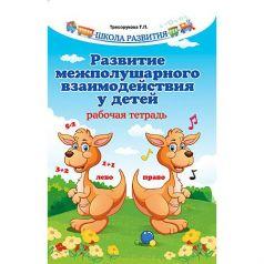 Рабочая тетрадь Феникс Развитие межполушарного взаимодействия у детей русский
