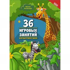 Тетрадь Феникс 36 игровых занятий для подготовки к школе