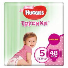 Трусики-подгузники Huggies для девочек для девочек (13-17 кг) 48 шт.