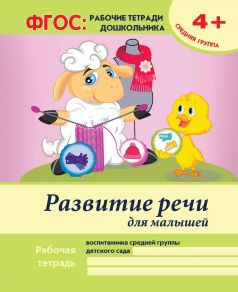 Тетрадь рабочая А4 16 Феникс Развитие речи для малышей: средняя группа