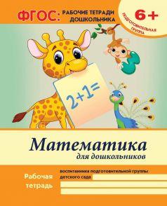 Тетрадь рабочая А4 16 Феникс Математика для дошкольников: подготовительная группа