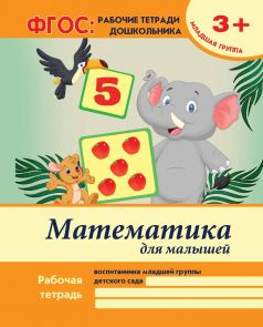 Тетрадь рабочая А4 16 Феникс Математика для малышей: младшая группа