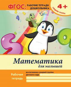 Тетрадь рабочая А4 16 Феникс Математика для малышей: средняя группа