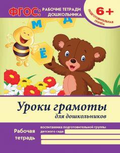 Тетрадь рабочая А4 16 Феникс Уроки грамоты для дошкольников:подготовительная группа