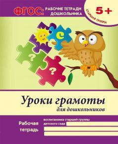 Тетрадь рабочая А4 16 Феникс Уроки грамоты для дошкольников: старшая группа
