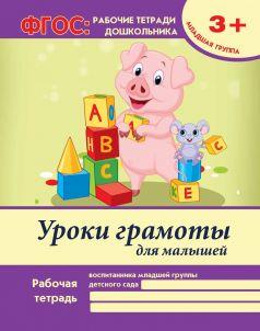Тетрадь рабочая А4 16 Феникс Уроки грамоты для малышей: младшая группа