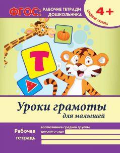 Тетрадь рабочая А4 16 Феникс Уроки грамоты для малышей: средняя группа