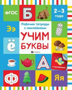 Рабочая тетрадь Феникс Учим буквы