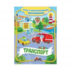 Книга Росмэн Игры с многоразовыми наклейками «Транспорт Игры с многоразовыми наклейками