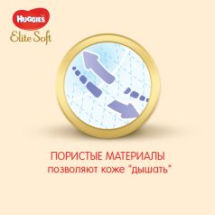 Подгузники Huggies Elite Soft 4 (8-14 кг) 132 шт.