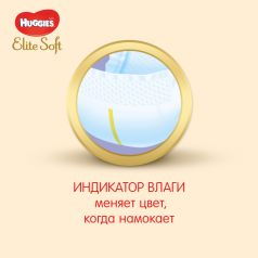 Подгузники Huggies Elite Soft 5 (12-22 кг) 112 шт.