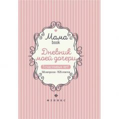 Книга Феникс «Дневник моей дочери» 0+