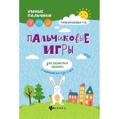 Книга Феникс «Пальчиковые игры для развития памяти у малышей от 0 до 3 лет» 0+