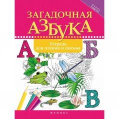 Обучающая книга Феникс «Загадочная азбука: тетрадь для чтения и письма» 0+