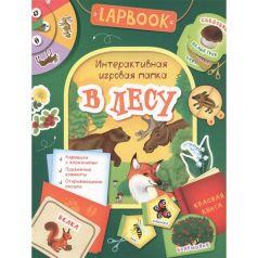 Книга Росмэн «Lapbook. Интерактивная игровая папка, В лесу