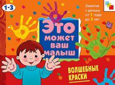 Книга-раскраска Мозаика-синтез Эмвм волшебные краски. Художественный альбом для занятий с детьми 1-3 лет 1+