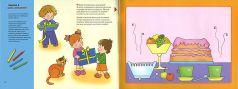 Книга-раскраска Мозаика-синтез Эмвм учимся рисовать. Художественный альбом для занятий с детьми (1-3 лет) 1+
