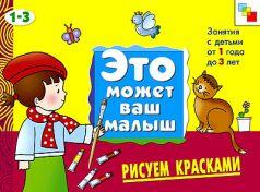 Книга-раскраска Мозаика-синтез Эмвм рисуем красками. Художественный альбом для занятий с детьми (1-3 лет) 1+