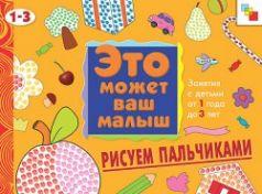 Книга-раскраска Мозаика-синтез Эмвм рисуем пальчиками. Художественный альбом для занятий с детьми (1-3 лет) 1+