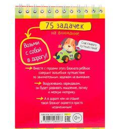 Книга Айрис 75 задачек на внимание, Умный блокнот 5+
