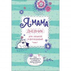 Дневник для записей и фотографий Росмэн «Я-мама. Дневник для записей и фотографий