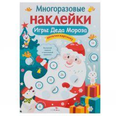 Многоразовые наклейки Стрекоза Игры Деда Мороза