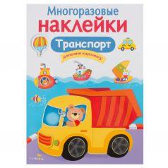 Многоразовые наклейки Стрекоза Транспорт