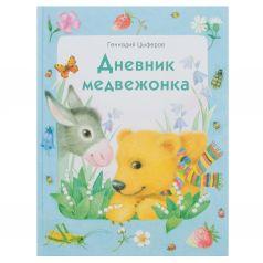 Книга Стрекоза «Дневник медвежонка» 0+