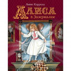 Книга Росмэн Любимые детские писатели «Алиса в Зазеркалье» 7+