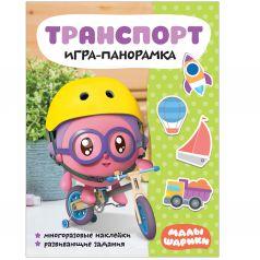 Книга-панорамка Мозаика-Синтез «Малышарики. Транспорт» 0+