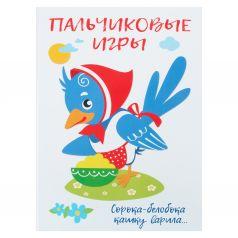 Книга Стрекоза «Воспитание с любовью. Пальчиковые игры» 0+