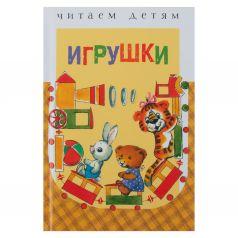 Книга Стрекоза «Читаем детям. Игрушки» 0+
