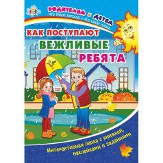 Книга Издательство Учитель «Как поступают вежливые ребята интерактивная папка.