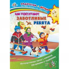 Книга Издательство Учитель «Как поступают заботливые ребята интерактивная папка.