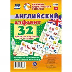 Плакат Издательство Учитель «Английский алфавит: 32 цветные карточки со стихами