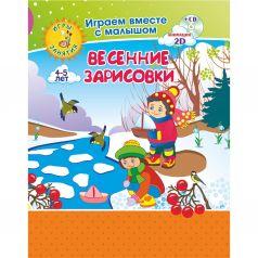 Книжка-раскраска Издательство Учитель Весенние зарисовки. Игры-занятия для детей 4-5 лет + диск.