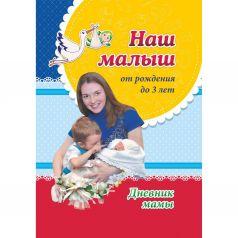 Наш малыш от рождения до 3 лет Дневник мамы