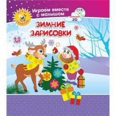 Книжка-раскраска Издательство Учитель Зимние зарисовки. Игры-занятия для детей 4-5 лет + диск.
