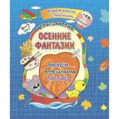 Книжка-раскраска Издательство Учитель Осенние фантазии. Игры-занятия для детей 6-7 лет.