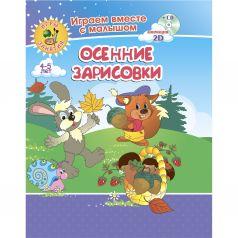 Книжка-раскраска Издательство Учитель Осенние зарисовки. Игры-занятия для детей 4-5 лет