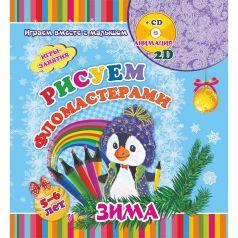 Книжка-раскраска Издательство Учитель Рисуем штампиками Зима. Игры-занятия для детей 5-6 лет