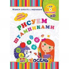 Книжка-раскраска Издательство Учитель Рисуем штампиками Осень. Игры-занятия для детей 5-6 лет