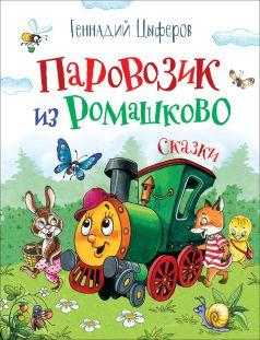 Книга Росмэн «Любимые детские писатели. Паровозик из Ромашково» 5+